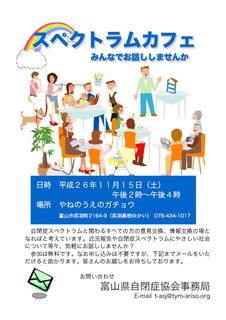 2014-11-15kyoukai.jpg